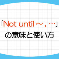 not-until-文頭-倒置-意味-使い方-例文-画像1