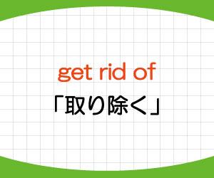 get-rid-of-意味-使い方-英語-取り除く-例文-画像2