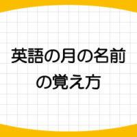 英語-月-名前-覚え方-1月-12月-省略-短縮-一覧-画像1