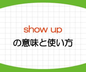 show-up-意味-使い方-appear-違い-例文-画像1