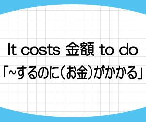 it-costs-金額-to-do-構文-意味-使い方-例文-画像2