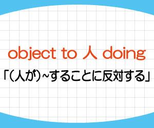 object-to-人-doing-意味-使い方-例文-画像2