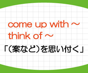 come-up-with-意味-使い方-think-of-言い換え-例文-画像3