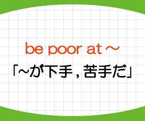 be-poor-at-意味-使い方-英語-苦手-例文-画像2