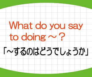 what-do-you-say-to-doing-意味-使い方-例文-画像2