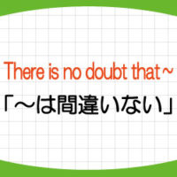 there-is-no-doubt-that-意味-使い方-i'm-sure-that-書き換え-例文-画像1