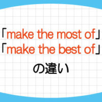 make-the-most-of-make-the-best-of-違い-意味-使い方-例文-画像1