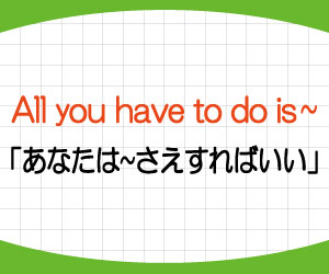 all-you-have-to-do-is-意味-使い方-言い換え-例文-画像2