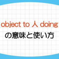 object-to-人-doing-意味-使い方-例文-画像1