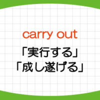 carry-out-carry-on-意味-使い方-例文-画像1
