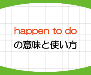 happen-to-意味-使い方-Do-you-happen-to-know-例文-画像1
