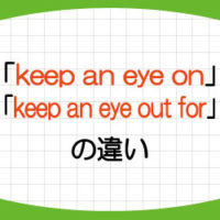 keep-an-eye-on-keep-an-eye-out-for-違い-意味-使い方-例文-画像1