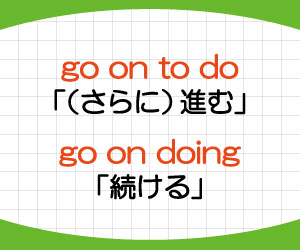 go-on-意味-使い方-go-on-to-do-go-on-doing-違い-例文-画像2