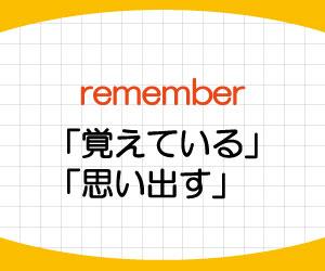 英語-remember-思い出す-覚えている-画像1
