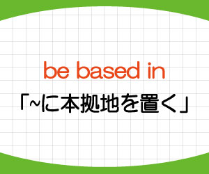 be-based-on-be-based-in-意味-使い方-例文-画像2