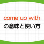 come-up-with-意味-使い方-think-of-言い換え-例文-画像1