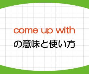 come-up-with-意味-使い方-think-of-言い換え-例文-画像1
