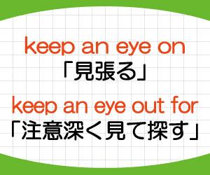 keep-an-eye-on-keep-an-eye-out-for-違い-意味-使い方-例文-画像2
