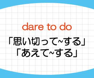 dare-to-do-how-dare-you-意味-使い方-例文-画像1