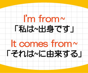 be-from-come-from-意味-使い方-英語-出身-由来する-例文-画像2