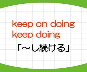 keep-on-doing-keep-doing-意味-使い方-例文-画像2
