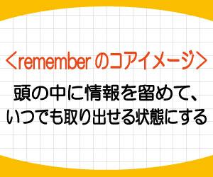 英語-remember-思い出す-覚えている-画像2