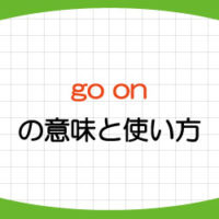 go-on-意味-使い方-go-on-to-do-go-on-doing-違い-例文-画像1