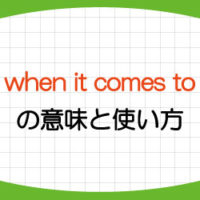 when-it-comes-to-意味-使い方-言い換え-例文-画像1