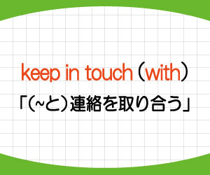 get-in-touch-with-keep-in-touch-with-意味-使い方-返事-例文-画像1