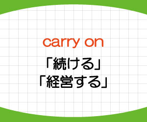 carry-out-carry-on-意味-使い方-例文-画像2