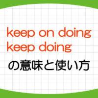 keep-on-doing-keep-doing-意味-使い方-例文-画像1