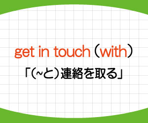 get-in-touch-with-keep-in-touch-with-意味-使い方-返事-例文-画像2