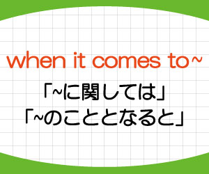 when-it-comes-to-意味-使い方-言い換え-例文-画像2