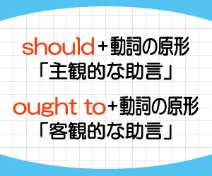 ought-to-should-違い-意味-使い方-例文-画像2