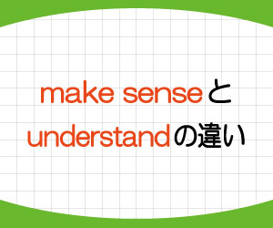 make-sense-understand-違い-意味-使い方-例文-画像1