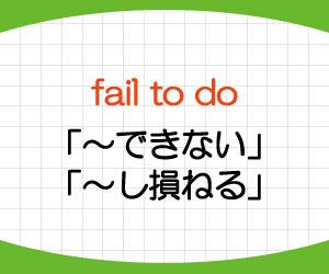fail-to-do-意味-使い方-never-fail-to-do-例文-画像1