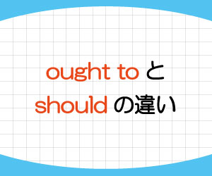 ought-to-should-違い-意味-使い方-例文-画像1