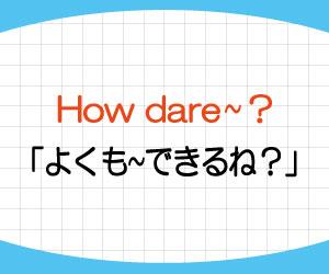 dare-to-do-how-dare-you-意味-使い方-例文-画像2