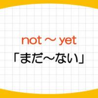 not-yet-意味-使い方-英語-例文-画像2