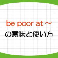be-poor-at-意味-使い方-英語-苦手-例文-画像1