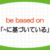 be-based-on-be-based-in-意味-使い方-例文-画像1