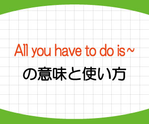 all-you-have-to-do-is-意味-使い方-言い換え-例文-画像1