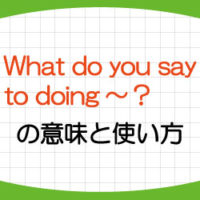 what-do-you-say-to-doing-意味-使い方-例文-画像1