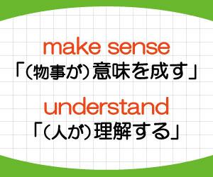 make-sense-understand-違い-意味-使い方-例文-画像2