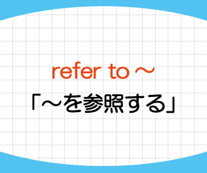refer-to-意味-使い方-refer-to-a-as-b-例文-画像1