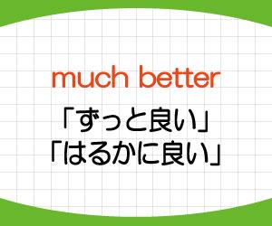much-better-than-意味-使い方-英語-よりもずっと良い-例文-画像2