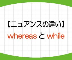 whereas-意味-使い方-while-違い-例文-画像1