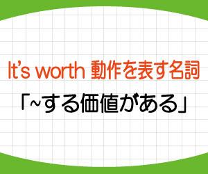 it's-worth-doing-意味-使い方-英語-する価値がある-例文-画像2