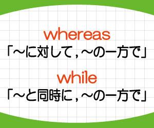 whereas-意味-使い方-while-違い-例文-画像2