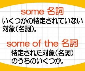 some-of-使い方-some-意味-違い-例文-画像2